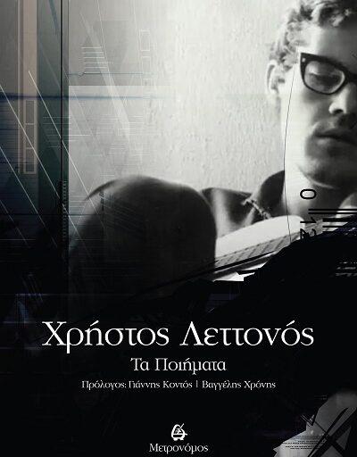 """""""Τα ποιήματα"""" το νέο βιβλίο του Χρήστου Λεττονού κυκλοφορεί από τις εκδόσεις Μετρονόμος"""
