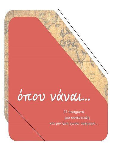 """""""Όπου να'ναι"""" το νέο βιβλίο του Αντώνη Ζαϊρη κυκλοφορεί από τις εκδόσεις Ηδυέπεια"""