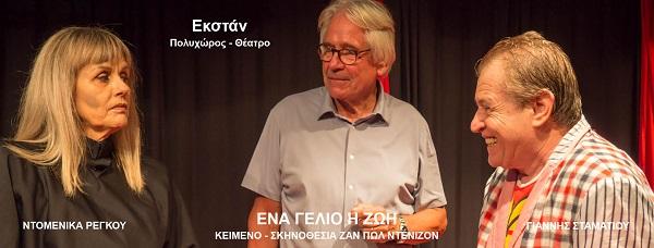 """""""Ένα γέλιο η ζωή"""" από το Σάββατο 17 Οκτωβρίου και κάθε Σάββατο στο θέατρο Εκστάν"""
