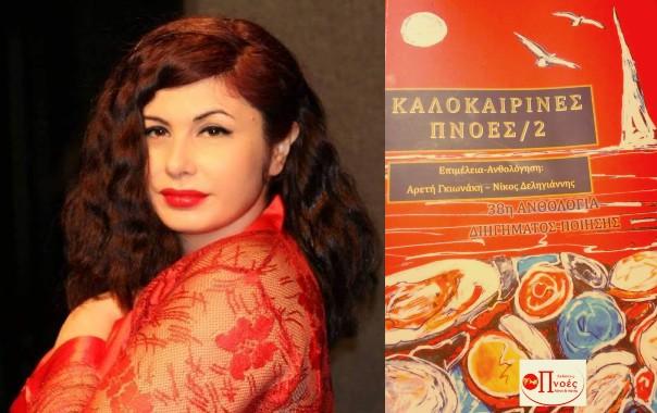 """""""'Ονειρα θαλασσινά"""" το νέο βιβλίο της Ιωάννας Μαστοράκη κυκλοφορεί από τις Εκδόσεις Πνοές"""