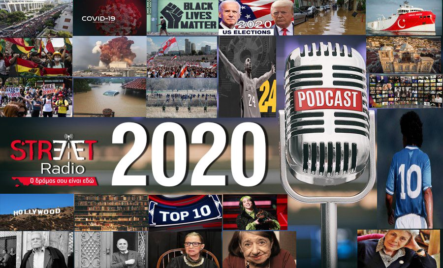 Το 2020 μέσα από τα StreetRadio podcasts