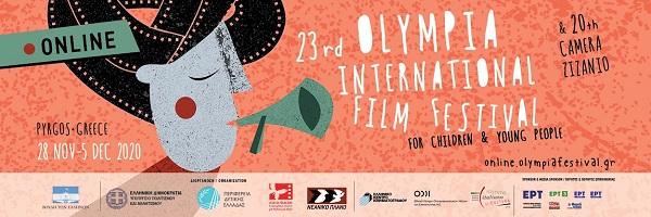 23ο Διεθνές Φεστιβάλ Κινηματογράφου Ολυμπίας για Παιδιά και Νέους από 28 Νοεμβρίου μέχρι 5 Δεκεμβρίου