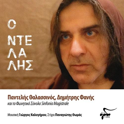"""""""Ο Ντελάλης"""" νέο single από τον Παντελή Θαλασσινό και τον Δημήτρη Φανή κυκλοφορεί ψηφιακά"""
