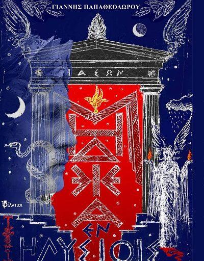 """""""Μήδεια εν Ηλυσίοις"""" το θεατρικό του Γιάννη Παπαθεοδώρου κυκλοφορεί από τις εκδόσεις Φίλντισι"""