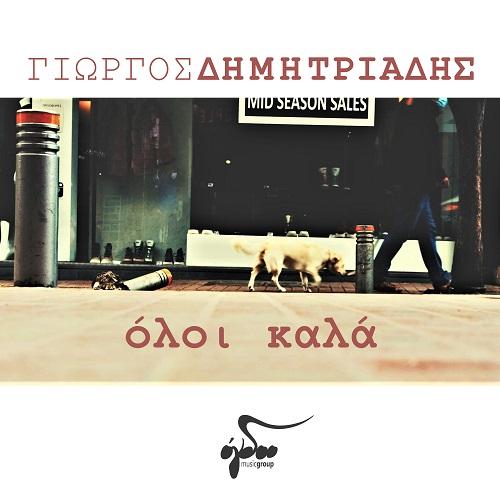 """""""Όλοι καλά"""" το νέο single του Γιώργου Δημητριάδη κυκλοφορεί ψηφιακά από το Ogdoo music group"""