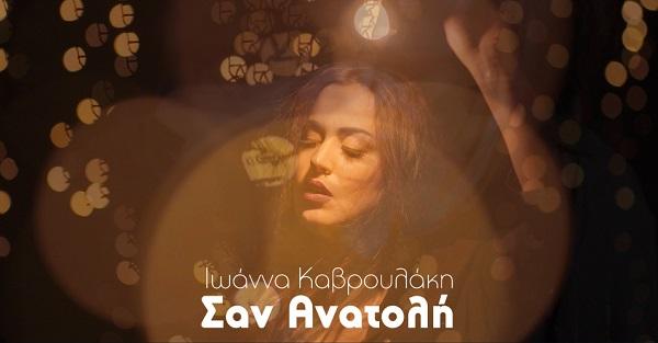 """""""Σαν Ανατολή"""" το νέο single της Ιωάννας Καβρουλάκη κυκλοφορεί ψηφιακά"""