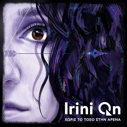 """""""Χωρίς το τόξο στην αρένα"""" το νέο album της Irini Qn κυκλοφορεί από τις εκδόσεις Μετρονόμος"""