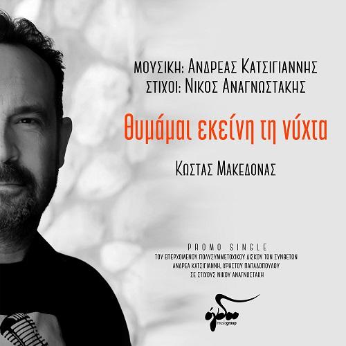 """""""Θυμάμαι εκείνη τη νύχτα"""" το νέο single του Κώστα Μακεδόνα κυκλοφορεί από το Ogdoo music group"""