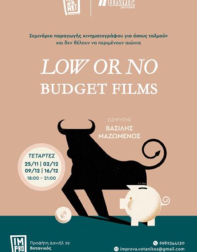 """""""Low or no budget films"""" σεμινάριο παραγωγής κινηματογράφου."""