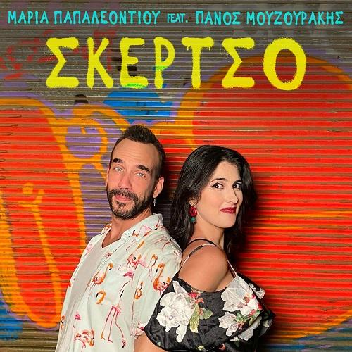 """""""Σκέρτσο"""" το νέο single της Μαρίας Παπαλεοντίου κυκλοφορεί ψηφιακά από την MINOS EMI"""