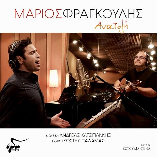 """""""Ανατολή""""  το νέο single του Μάριου Φραγκούλη κυκλοφορεί από το Ogdoo music group"""