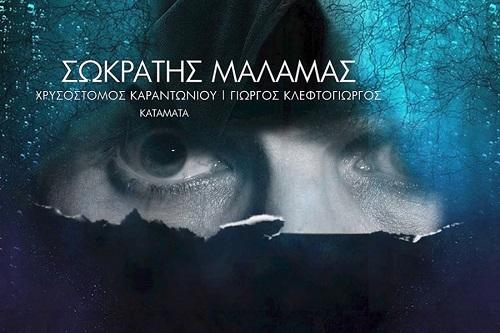 """""""Κατάματα"""" το νέο single από τον Σωκράτη Μάλαμα κυκλοφορεί ψηφιακά από την Formigga Art"""