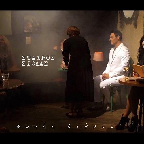 """""""Φωνές θιάσου"""" το νέο album του Σταύρου Σιόλα κυκλοφορεί στις 25 Νοεμβρίου από την MINOS EMI"""
