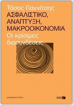 Διαδικτυακή παρουσίαση του νέου βιβλίου του Τάσου Γιαννίτση την Δευτέρα 30 Νοεμβρίου από τις εκδόσεις Πατάκη και τον ΙΑΝΟ