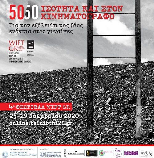 4o WIFT festival από τις 25 μέχρι τις 29 Νοεμβρίου από την Ταινιοθήκη