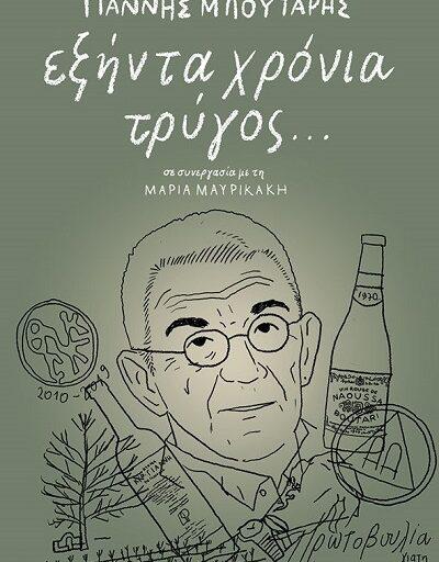 """""""Εξήντα χρόνια τρύγος"""" το βιβλίο του Γιάννη Μπουτάρη κυκλοφορεί από τις Εκδόσεις Πατάκη"""