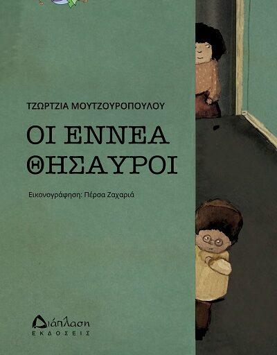 """""""Οι εννέα θησαυροί"""" το νέο βιβλίο της Τζώρτζιας Μουτζουροπούλου κυκλοφορεί από τις Εκδόσεις Διάπλαση"""