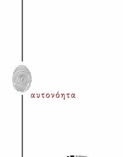 """""""Αυτονόητα"""" το νέο βιβλίο της Μαρίας Γεωργαλά Καρτούδη κυκλοφορεί από τις εκδόσεις Φίλντισι"""