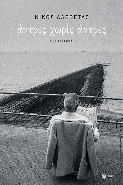 """""""Άντρες χωρίς άντρες"""" το βιβλίο του Νίκου Δαββέτα κυκλοφορεί από τις Εκδόσεις Πατάκη"""