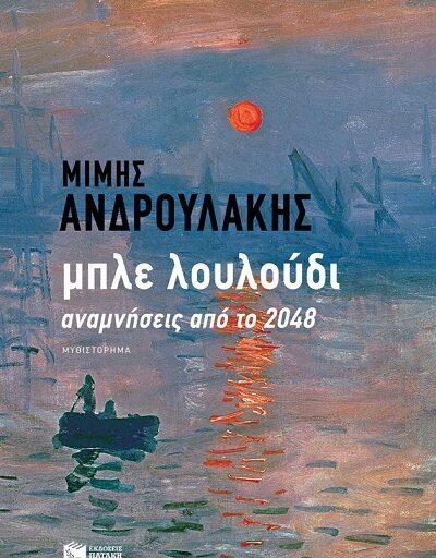 """""""Μπλε λουλούδι Αναμνήσεις από το 2048"""" το βιβλίο του Μίμη Ανδρουλάκη κυκλοφορεί από τις εκδόσεις Πατάκη"""