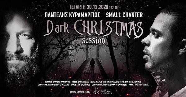 """Dark Christmas session"" την Τετάρτη 30 Δεκεμβρίου"