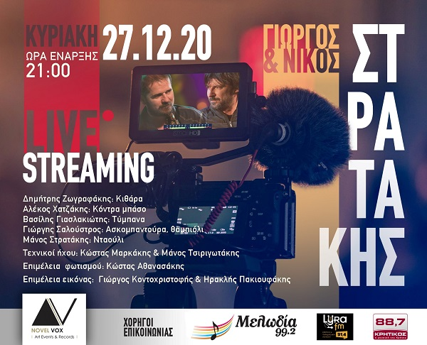 O Γιώργος και ο Νίκος Στρατάκης σε live streaming την Κυριακή 27 Δεκεμβρίου