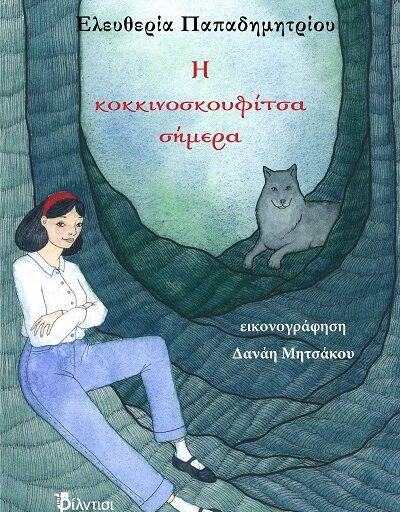 """""""Η κοκκινοσκουφίτσα σήμερα"""" το νέο βιβλίο της Ελευθερίας Παπαδημητρίου κυκλοφορεί από τις εκδόσεις Φίλντισι"""