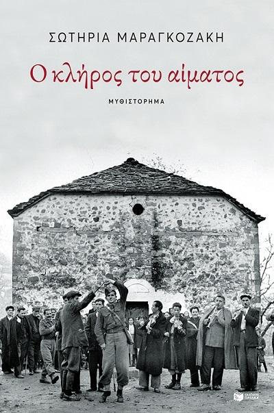 """""""Ο κλήρος του αίματος"""" το βιβλίο της Σωτηρίας Μαραγκοζάκη κυκλοφορεί από τις Εκδόσεις Πατάκη"""