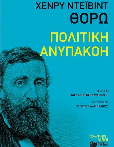 """""""Πολιτική ανυπακοή"""" το βιβλίο του Henry David Thoreau κυκλοφορεί από τις εκδόσεις Πατάκη"""