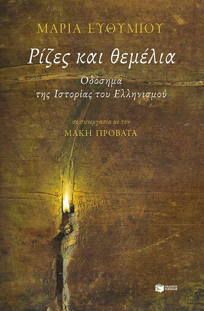 """""""Ρίζες και θεμέλια"""" το βιβλίο της Μαρία Ευθυμίου κυκλοφορεί από τις Εκδόσεις Πατάκη"""