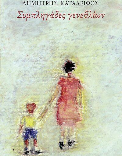 """""""Συμπληγάδες γενεθλίων"""" το βιβλίο του Δημήτρη Καταλειφού κυκλοφορεί από τις Εκδόσεις Πατάκη"""