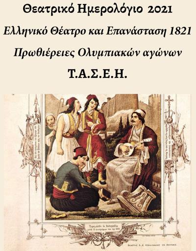 Θεατρικό Ημερολόγιο 2021 του ΤΑΣΕΗ