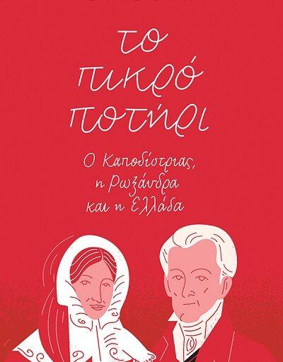 """""""Το πικρό ποτήρι..."""" το βιβλίο της Λένα Διβάνη κυκλοφορεί από τις Εκδόσεις Πατάκη"""