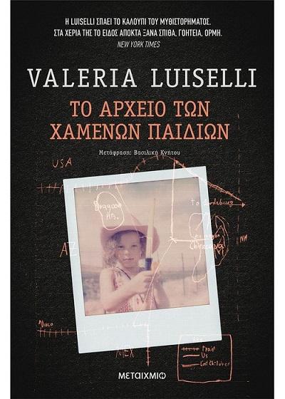 Στο βιβλίο της Valeria Luiselli «Αρχείο των χαμένων παιδιών» το The Athens Prize for Literature