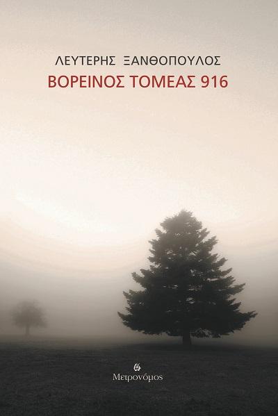 """""""Βορεινός τομέας 916"""" η ποιητική συλλογή του Λευτέρη Ξανθόπουλου κυκλοφορεί από τις Εκδόσεις Μετρονόμος"""