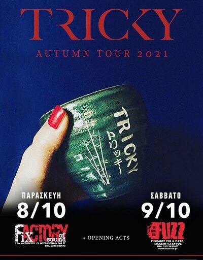O Tricky στην Ελλάδα για 2 βραδιές στις 8 Οκτωβρίου στην Θεσσαλονίκη και στις 9 Οκτωβρίου στην Αθήνα
