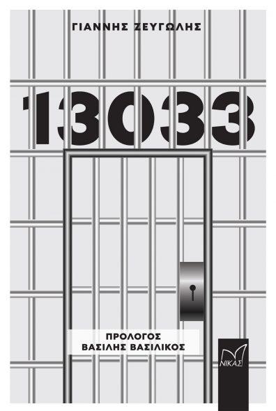 """""""13033"""" το νέο βιβλίο του Γιάννη Ζευγώλη κυκλοφορεί από τις Εκδόσεις Νίκας"""