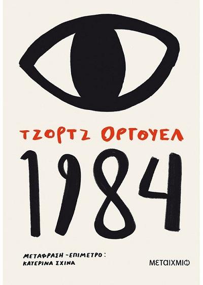 """""""1984"""" το βιβλίο του George Orwell κυκλοφορεί από τις Εκδόσεις Μεταίχμιο"""