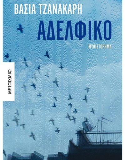 """""""Αδελφικό"""" το βιβλίο της Βάσιας Τζανακάρη κυκλοφορεί από τις Εκδόσεις Μεταίχμιο"""