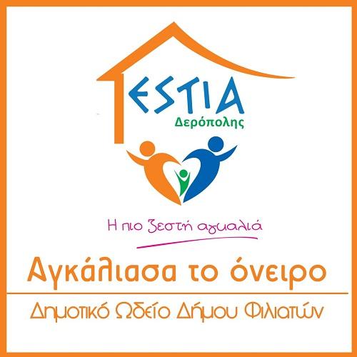 """""""Αγκάλιασα το όνειρο"""" Δημοτικό Ωδείο Δήμου Φιλιατών"""