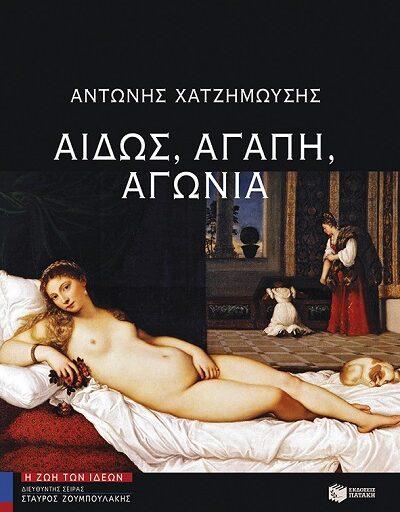 """""""Αιδώς, αγάπη, αγωνία"""" το βιβλίο του Αντώνη Χατζημωϋσή κυκλοφορεί από τις Εκδόσεις Πατάκη"""