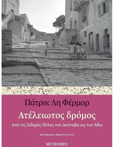 """""""Ατέλειωτος δρόμος"""" το βιβλίο του Πάτρικ Λη Φέρμορ κυκλοφορεί από τις Εκδόσεις Μεταίχμιο"""