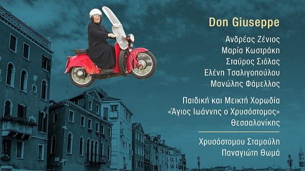 """""""Don Giuseppe"""" ένα τραγούδι αφιερωμένο στον Ιταλό ιερέα Don Giuseppe Berardelli"""