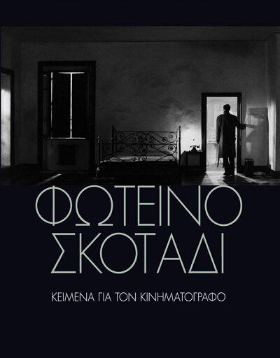 """""""Φωτεινό σκοτάδι"""" το βιβλίο του Αχιλλέα Κυριακίδη κυκλοφορεί από τις Εκδόσεις Πατάκη"""