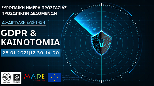 """""""Ευρωπαϊκή Ημέρα Προστασίας των Προσωπικών Δεδομένων"""" διαδικτυακή συζήτηση στις 28 Ιανουαρίου στις 12:30"""