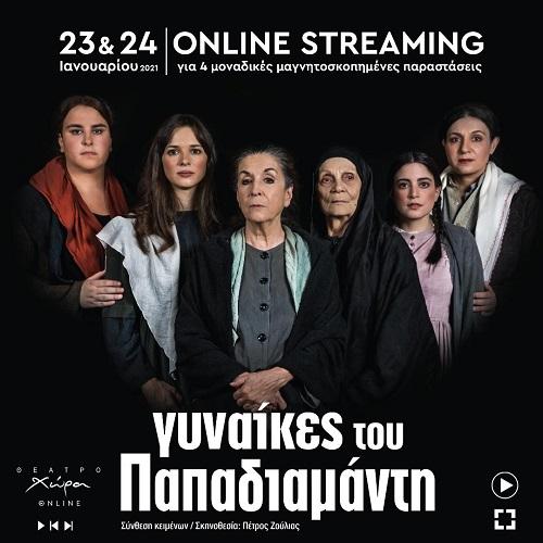 """""""Γυναίκες του Παπαδιαμάντη"""" σε online streaming το Σάββατο 23 και την  Κυριακή 24 Ιανουαρίου"""