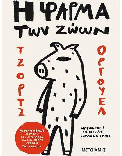 """""""Η φάρμα των ζώων"""" το βιβλίο του George Orwell κυκλοφορεί από τις Εκδόσεις Μεταίχμιο"""
