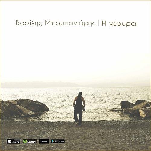 """""""Η Γέφυρα"""" το νέο album του Βασίλη Μπαμπανιάρη κυκλοφορεί ψηφιακά"""