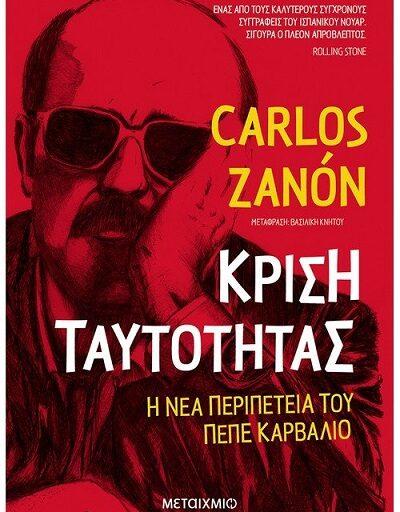"""""""Κρίση ταυτότητας"""" το βιβλίο του Carlos Zanon κυκλοφορεί από τις Εκδόσεις Μεταίχμιο"""
