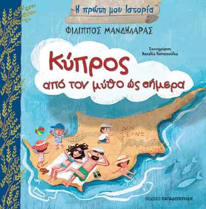 """""""Κύπρος από τον μύθο ως σήμερα"""" το βιβλίο του Φίλιππου Μανδηλαρά κυκλοφορεί από τις Εκδόσεις Παπαδόπουλος"""